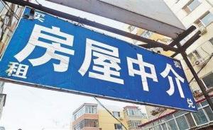 """北京市住建委:房产中介违规办理""""首付贷""""将受严惩"""