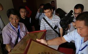 """北京取缔一打""""国字头""""旗号非法社会组织:推广所谓扶贫项目"""