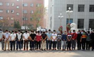 吉林省白山警方劝投37名跨国电信诈骗案嫌犯:平均20多岁