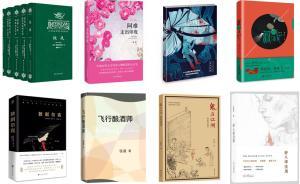 9月文艺联合书单|鬼在江湖,以读攻读