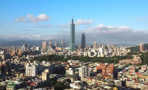 台媒民调:逾7成台民众认为大陆对台湾发展的重要性不断增加