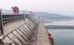 国家防总:长江三峡入库流量明显增加,大江大河水势总体平稳
