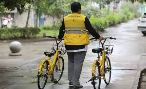 国家信息中心:共享单车约1600万辆,带动10万人就业