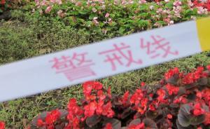 四川西昌警方:女子因感情纠纷刺男友26刀后畏罪跳楼身亡