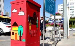 青海西宁城东区组织大学生在街头配电箱上彩绘:提升文化内涵