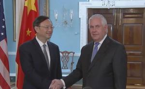 杨洁篪会见美国国务卿,蒂勒森:特朗普非常期待年内的访华