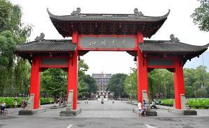 """媒体:四川大学、电子科技大学入围教育部""""双一流""""名单"""