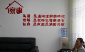 北京一中院:家事纠纷案件审限总体偏短,感情修复需较长时间