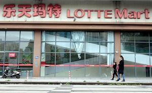 乐天负责人:仅出售乐天玛特超市,其他业务不考虑退出中国
