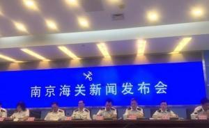 南京海关发布20项新举措支持江苏开放型经济,促进贸易便利