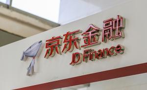 京东金融布局海外第一步:在泰国成立合资公司做电子支付
