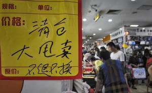北京规模最大的小商品批发零售市场今停业,商户多将前往津冀