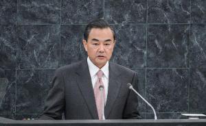 外交部长王毅:打造更紧密、更广泛、更深入的中哥伙伴关系
