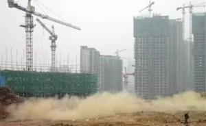 北京市住建委:开发商施工扬尘治理不达标将停止拿地