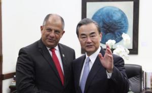大外交|王毅出访中美洲两国,拓展外交版图打通海洋战略通道