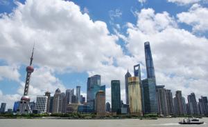 【砥砺奋进的五年】上海涉外商事秩序稳定,公开公正环境显现