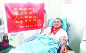 武汉一男子23年无偿献血240多次,献血促成儿子的好姻缘
