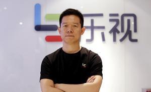 乐视网:贾跃亭最高时曾借给上市公司47亿,上半年没继续借