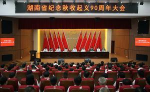 湖南省昨日举行纪念秋收起义90周年大会
