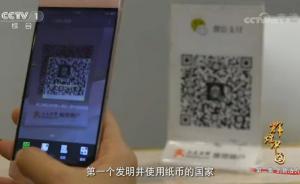 视频丨《辉煌中国》之移动支付:引领全球支付体系迈入新时代