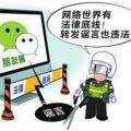 微信不上传个人真实头像会被锁群?桂林网警:并不属实