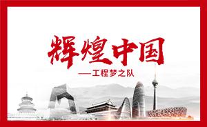 H5丨地表最强!中国工程梦之队