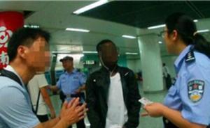 南京男子地铁自拍惹纠纷:非洲乘客称自己的灵魂被拍进去了