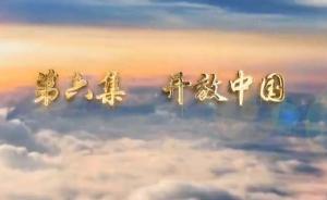 视频丨纪录片《辉煌中国》第六集《开放中国》
