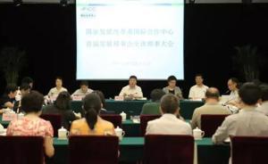 国家发改委国际合作中心成立发展理事会,曹文炼当选首届主席