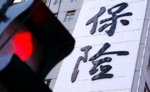 """保监会副主席陈文辉:保险业绝不允许再出现所谓""""特殊公司"""""""