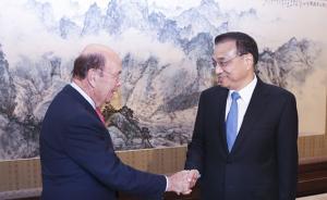 李克强会见美国商务部长罗斯:欢迎更多美国企业来华投资兴业