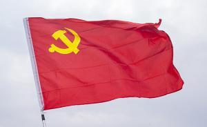 中央纪委监察部网站:全方位构筑管党治党制度体系