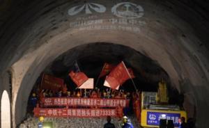 二郎山特长隧道正式贯通,四川甘孜州将结束无高速公路的历史