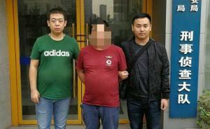 """男子13年前杀人潜逃成""""西安十大逃犯"""",伤疤身高让他显形"""