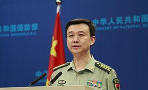国防部:人民军队体制一新、结构一新、格局一新、面貌一新