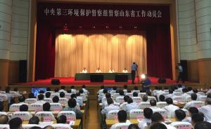中央环保督察组进驻山东,刘家义要求自觉诚恳接受督察体检