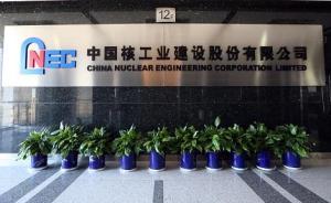 中国核建股份公司拟将总部及注册地址变更至上海青浦区西虹桥