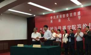 河南省委宣传部与河南大学共建新闻与传播学院