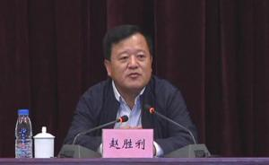 """媒体曝肇东市委原书记赵胜利""""胆太大"""",竟在中央党校收钱"""