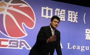 """两个""""不仅仅""""勾勒篮球改革,姚明为未来掷出关键一投"""