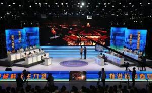 西安电视问政市民满意度新低:仅25.15%观众满意旅游局