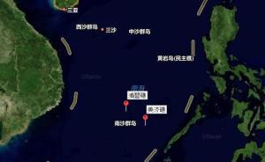 """美军""""麦凯恩""""号驱逐舰擅入美济礁,外交部、国防部深夜回应"""