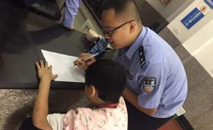 暖闻|重庆自闭症女童江边独玩,民警引导其作画写字找到家人