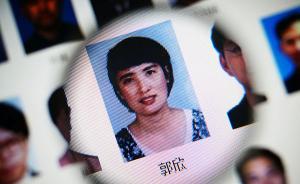 """""""百名红通人员""""郭欣投案:原云大副教授,7年前逃往美国"""