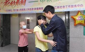 四川11岁白血病患儿被悉心照料,病房里帮叔叔向妈妈求婚