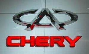 """奇瑞汽车否认计划""""整体出售"""",但将在资本层面有""""大动作"""""""
