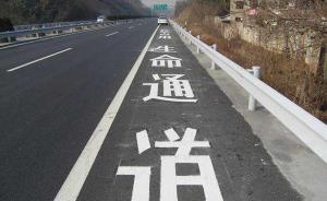 畅通应急车道④|提高违法成本,让应急车道真正成为生命通道