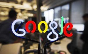 谷歌也说俄机构去年美国总统大选期间投了广告:没明确支持谁