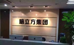 """上海要求""""脑立方""""暂停培训业务:教学内容缺乏科学认证"""