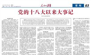 新华社刊播中央党史研究室编写的《党的十八大以来大事记》